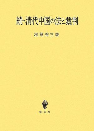 続・清代中国の法と裁判