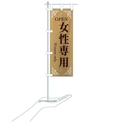 卓上ミニ女性専用 のぼり旗 サイズ選べます(卓上ミニのぼり10x30cm 立て台付き)