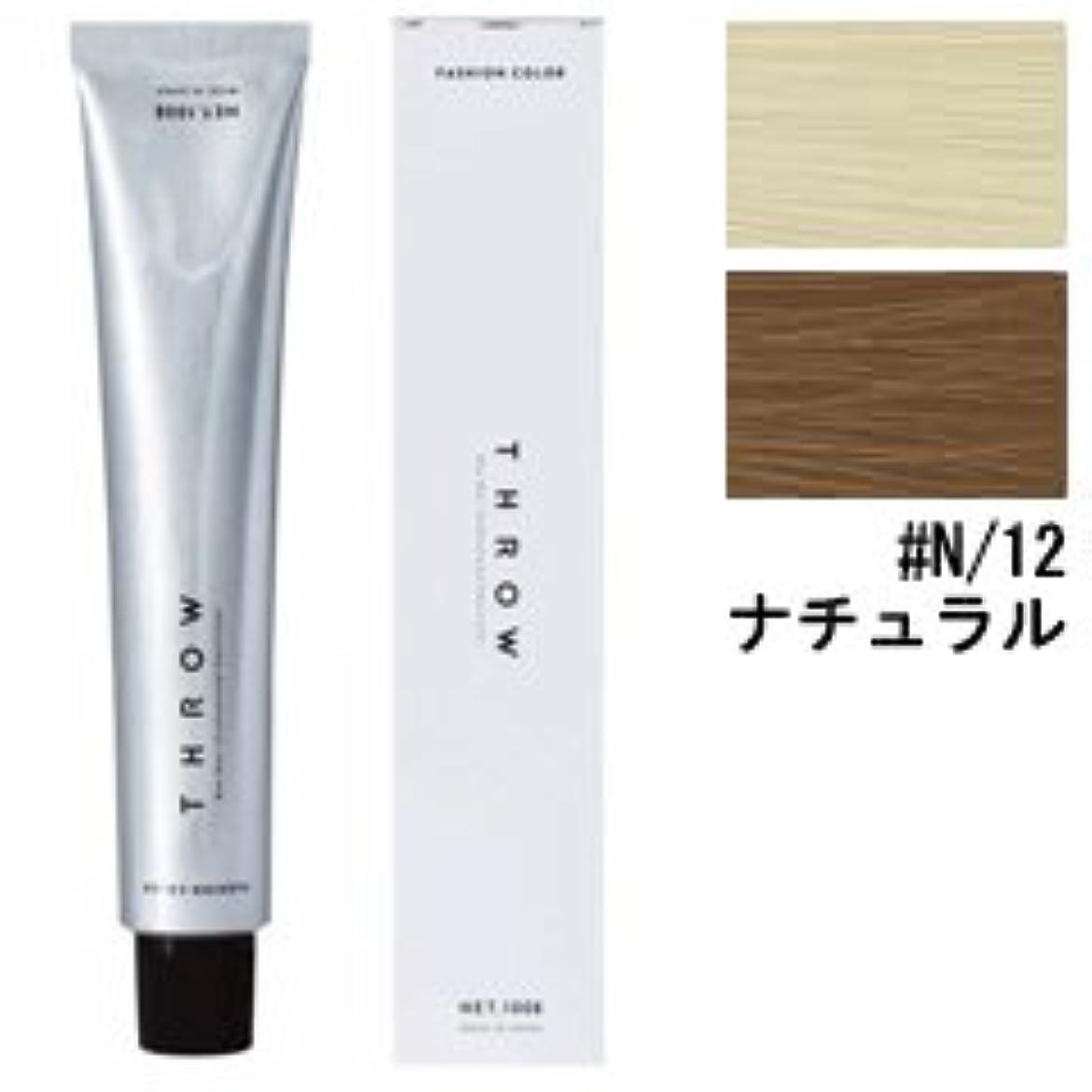 シングル引き算シャイ【モルトベーネ】スロウ ファッションカラー #N/12 ナチュラル 100g