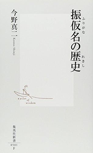振仮名の歴史 (集英社新書)