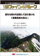日本ペイント 1液ファイン 4Fルーフ 14kg サーフグレー