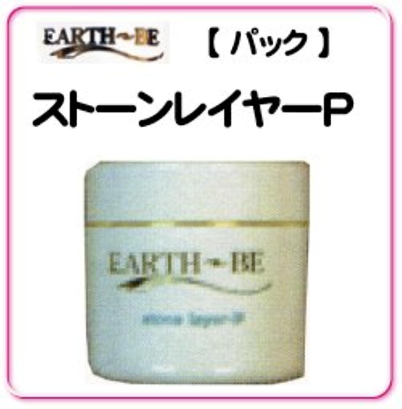 """郵便番号軽減体現するベルマン化粧品 EARTH-Bシリーズ """"アースビ ストーンレイヤー P"""" パック 100g"""