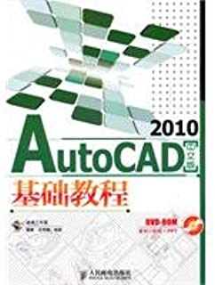 AutoCAD 2010 Chinese version of the basic Tutorials(Chinese Edition)