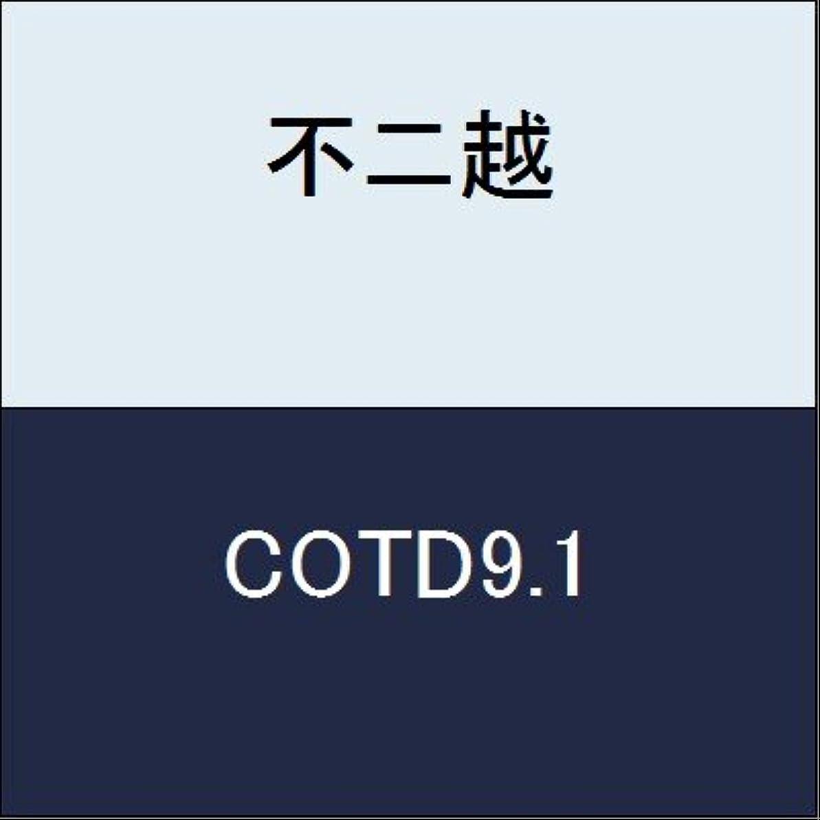 パパ議題なんでも不二越 切削工具 コバルトテーパードリル COTD9.1