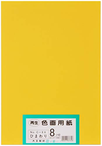 大王製紙 画用紙 再生 色画用紙 八ツ切サイズ 100枚入 ひまわり(向日葵)