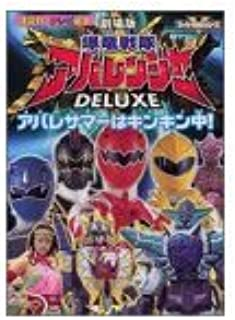 Shrill movie version of Bakuryu Sentai Abaranger DELUXE Abaresama you! (TV picture book of Kodansha - Super Sentai series (1275)) (2003) ISBN: 4063442756 [Japanese Import]