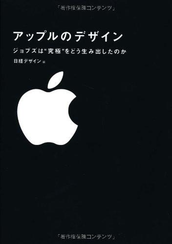 アップルのデザイン