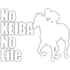 カッティングステッカー No KEIBA No Life (競馬)・3 約150mmX約195mm ホワイト 白
