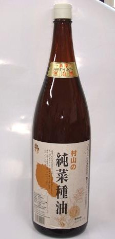村山製油株式会社 純菜種油(1650g) サラダ油