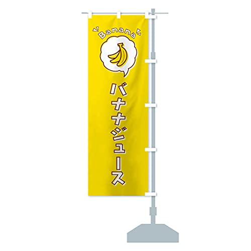 バナナジュース・ロゴ・イラスト・アイコン・吹き出し のぼり旗 サイズ選べます(ハーフ30x90cm 右チチ)