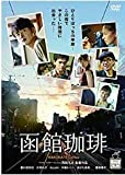 函館珈琲 [DVD] image