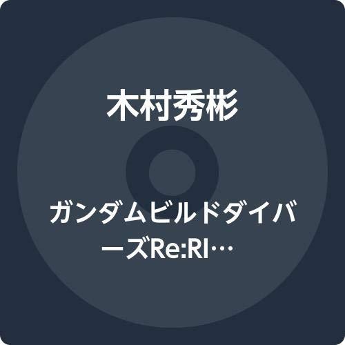 ガンダムビルドダイバーズRe:RISE オリジナルサウンドトラック