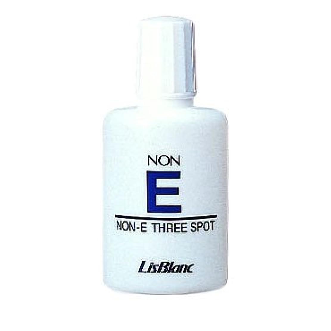 塩石化するマエストロリスブラン ノンEスリースポット 30mL 化粧水