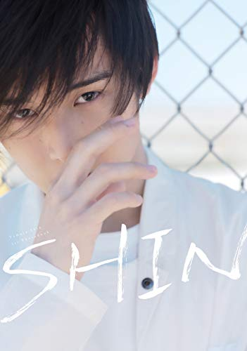 田村心/SHIN【写真集】 ([バラエティ])
