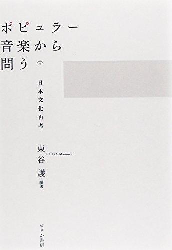 ポピュラー音楽から問う―日本文化再考