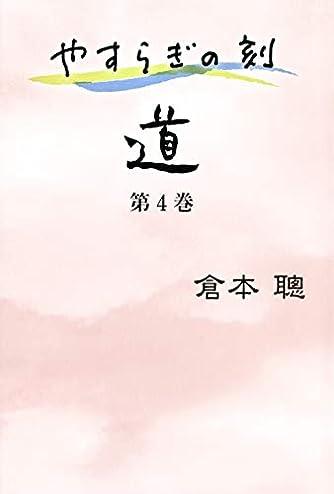 やすらぎの刻 ~道~ 第4巻