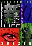 新性生活―ネオ・ライフ (ジェッツコミックス)