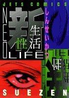 新性生活―ネオ・ライフ (ジェッツコミックス)の詳細を見る