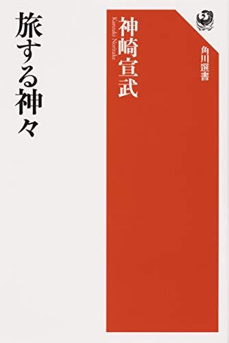 旅する神々 (角川選書)の詳細を見る
