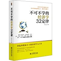 To ladder made: can not not learn the laws of economics 32(Chinese Edition)