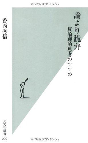 論より詭弁 反論理的思考のすすめ (光文社新書)