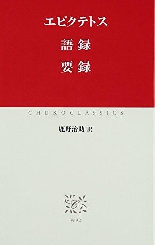 語録 要録 (中公クラシックス)