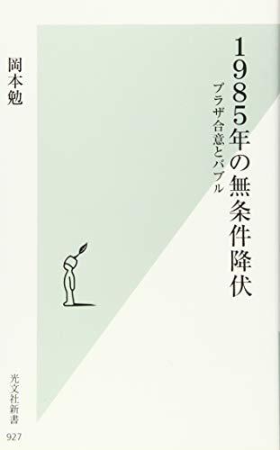 1985年の無条件降伏 プラザ合意とバブル (光文社新書)