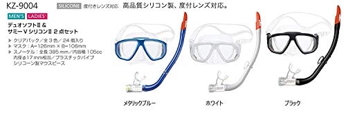 AQA(エーキューエー)マリンスポーツマスク&スノーケル2点セットデュオソフト2&サミーVシリコン2メタリックブルーKZ-9004