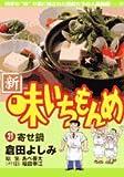 新・味いちもんめ (21) (ビッグコミックス)