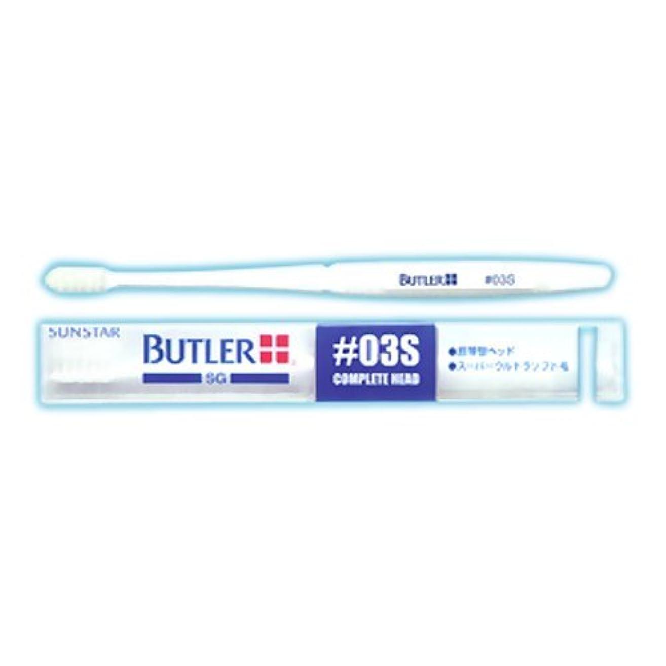 ほこり自殺分析的バトラー 歯ブラシ 1本 #03S