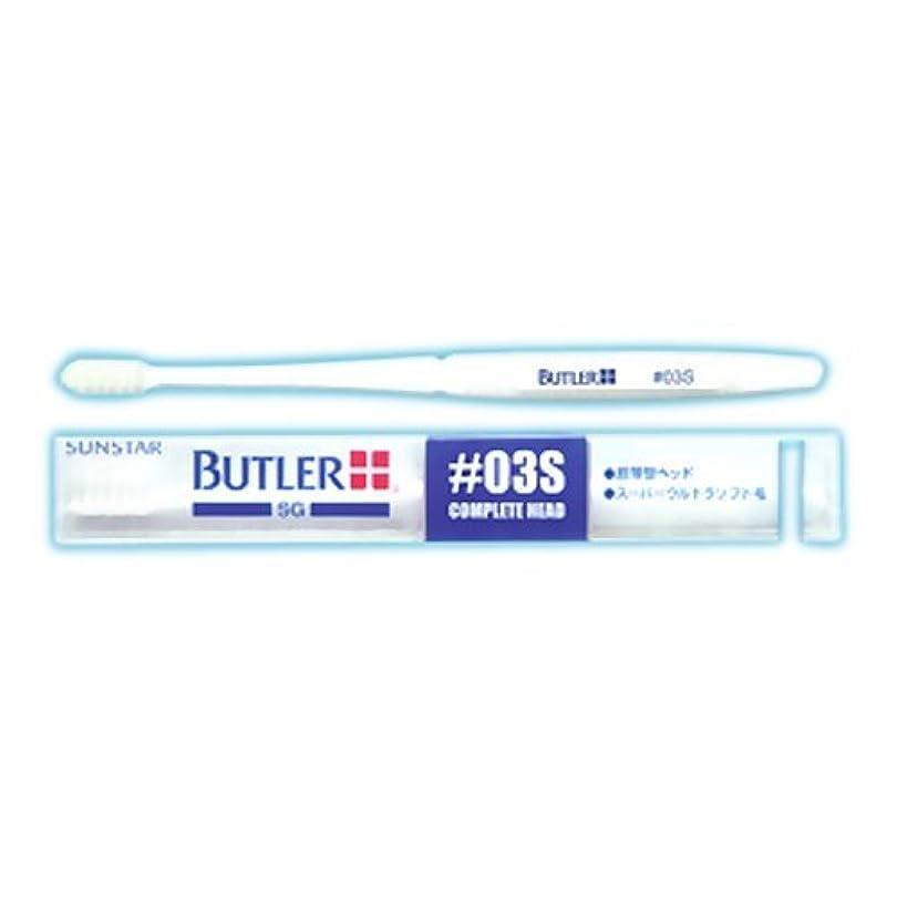 夕食を食べる弾薬良心バトラー 歯ブラシ 1本 #03S