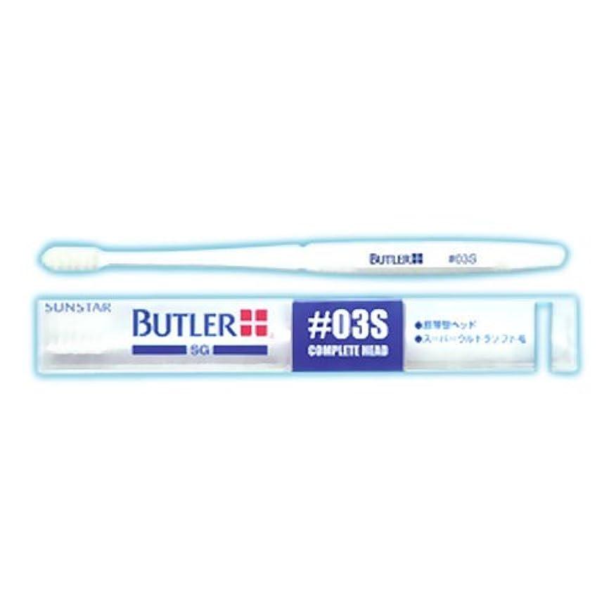 任命するスタックうがい薬バトラー 歯ブラシ 1本 #03S