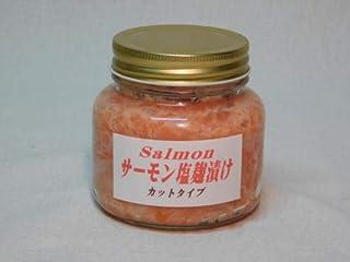ご飯がすすむ! サーモン塩麹漬け 徳用320g(カットタイプ) 【 美味! サーモンルイベの塩辛 無添加・本格熟成発酵・自家製塩麹使用 】