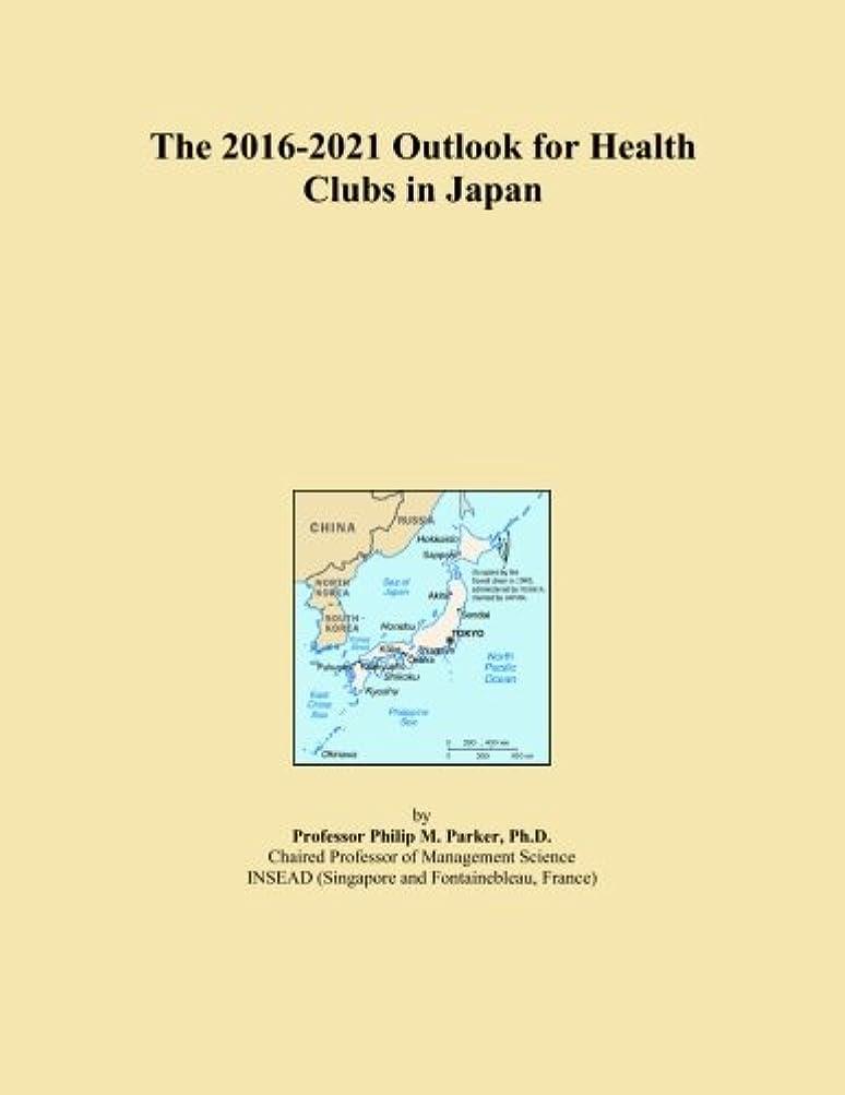 願う哺乳類コントロールThe 2016-2021 Outlook for Health Clubs in Japan