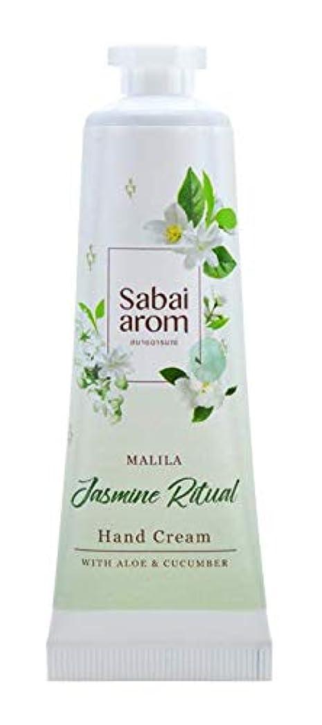 中庭別々にスペースサバイアロム(Sabai-arom) ジャスミン リチュアル ハンドクリーム 25g【JAS】【004】