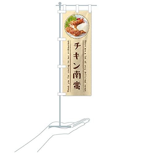 卓上ミニチキン南蛮 のぼり旗 サイズ選べます(卓上ミニのぼり10x30cm 立て台付き)