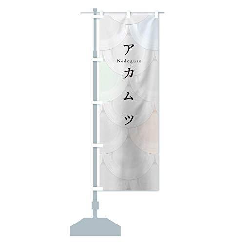 アカムツ のぼり旗(レギュラー60x180cm 左チチ 標準)
