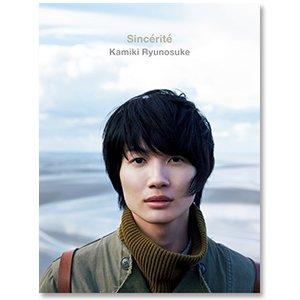 神木隆之介写真集+DVDブック サンセリテ