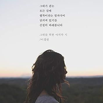 last poem dedicated to her