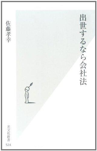 出世するなら会社法 (光文社新書 524)