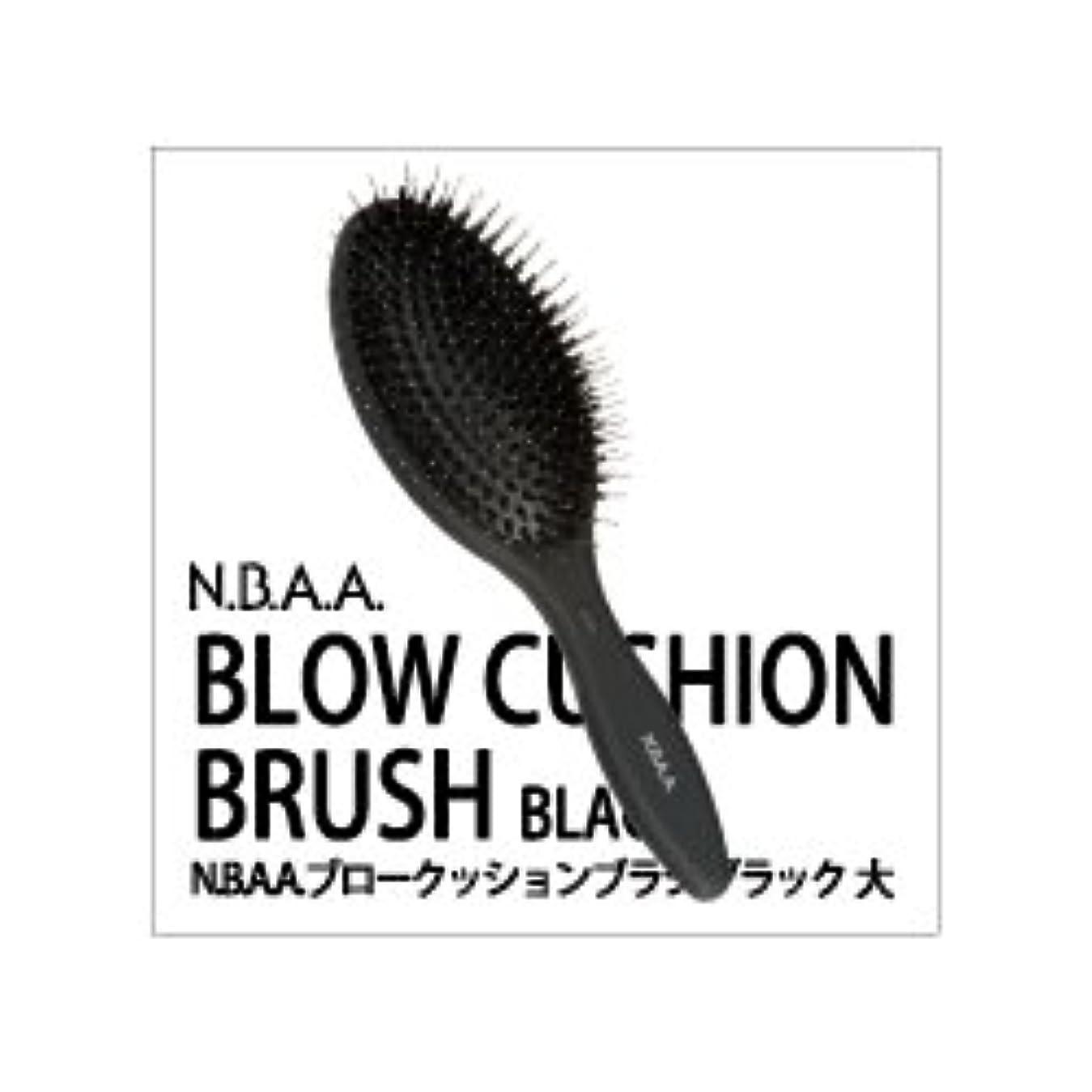 私たちのものユーザー水曜日NBAA(エヌビーエーエー) ブロークッションブラシブラック 大 【NB-BC4】