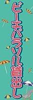 のぼり のぼり旗 イベント 送料無料(R387 ビーチパラソル貸出し)