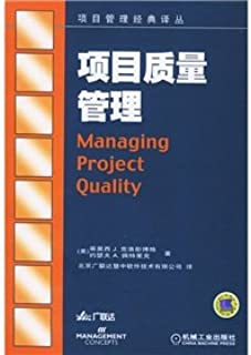 Project Quality Management(Chinese Edition)