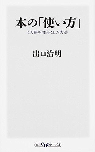 本の「使い方」 1万冊を血肉にした方法 (角川oneテーマ21)の詳細を見る