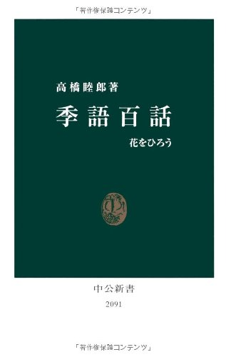 季語百話―花をひろう (中公新書)