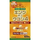 【ウエルネスライフサイエンス】キングオブウコン4 600粒 ×5個セット