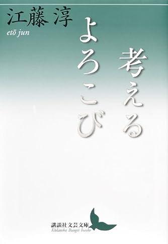 考えるよろこび (講談社文芸文庫)