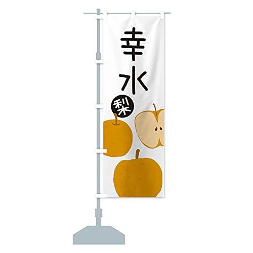 梨・幸水・こうすい のぼり旗 サイズ選べます(コンパクト45x150cm 左チチ)
