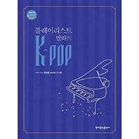 ★しおり贈呈★韓国楽譜集 K-POP名品バラードがクラシカルな演奏曲として生まれ変わる 「K-POP プレイリスト バラード」