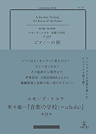 vol.18 ピアノへの旅 (commmons: schola〈音楽の学校〉)
